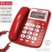 電話機 美思奇8018電話機 家用辦公 有線固定座機 電信座式固話 創意時尚 1995生活雜貨