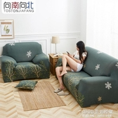 全包沙發套沙發罩全蓋萬能皮沙發墊子布藝簡約現代彈力歐式沙發巾【1995新品】