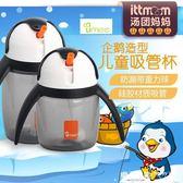 企鵝創意兒童學飲吸管杯帶手柄        SQ5572『樂愛居家館』