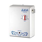 《修易生活館》 莊頭北 TI-2503 分段式電能熱水器 (不含安裝費用)