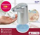 ELPA 泡沫自動給皂洗手機 (電池式)...