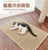 貓抓板 貓抓板劍麻不掉屑貓窩墊磨爪器耐磨防貓抓沙發保護用品貓咪睡覺墊  免運快速出貨