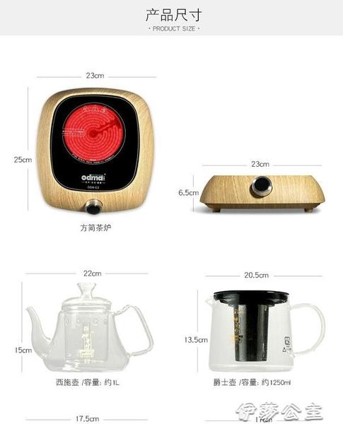 迷你養生壺電陶爐茶爐煮茶小型家用電磁爐泡茶燒水迷你茶壺玻璃養生壺特價【快速出貨】