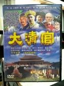 挖寶二手片-S76-001-正版DVD-大陸劇【大清官 全32集8碟】-馬捷 白慶琳 高明
