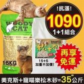 *WANG*抗漲!含運組合《荷蘭WOODY CAT美克斯松木砂15kg+寵喵樂 松木砂15+5kg》=35公斤組合 貓砂