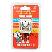 日本豆腐人USB電源充電器 TF-CH002
