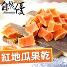 即期品-紅地瓜果乾200g 自然優 日華...