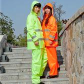 户外雨衣 橙色帶反光條分體式套裝雨衣道路施工環衛清潔工人雨衣印字【美物居家馆】