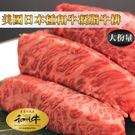 美國日本種和牛凝脂牛排(250公克/1片...