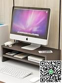 電腦架散熱架 電腦墊高架顯示器屏增高架底座桌面鍵盤置物架【海闊天空】
