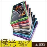 送掛繩 索尼 Xperia XZ Premium 手機殼 保護套 超薄邊框 SONY XZP 手機套 保護殼 航空金屬鋁 極光