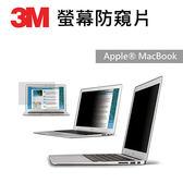 3M 螢幕防窺片Apple MacBook Pro 搭載Retina 顯示器筆記型電腦專用