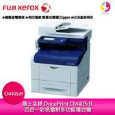 富士全錄 Fuji Xerox DocuPrint CM405df 四合一彩色雷射多功能複合機