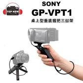 SONY GP-VPT1 桌上型垂直握把三腳架 【台南-上新】 線控 腳架 握把 微型單眼 攝影機 可用 公司貨