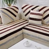 沙發坐墊 法蘭絨沙發墊毛絨布藝四季皮沙發套沙發罩全蓋防滑坐墊子BL 【巴黎世家】
