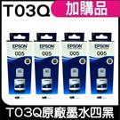 EPSON T03Q100 黑 原廠防水填充墨水 盒裝x4