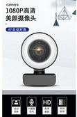 [哈GAME族]免運費 可刷卡 萬途 T100圓形1080P網紅直播美顏視頻會議 USB補光電腦攝影機