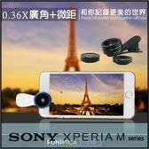 ★F-515 二合一手機鏡頭0.36X廣角+15X微距/自拍/Sony Xperia M C1905/M2 D2303/M4 Aqua Dual/M5 E5653