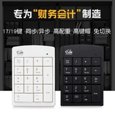 小鍵盤 筆記本電腦數字鍵盤外接迷你超薄免切換USB財務會計出納 - 古梵希