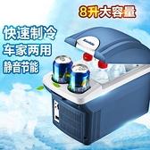 寶麗德7.5L迷你車載冰箱車用家用小冰箱汽車冰箱胰島素母乳冷藏 【夏日新品】