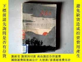 二手書博民逛書店向東方:罕見楊平著文革書籍,有發票Y347616 span cl