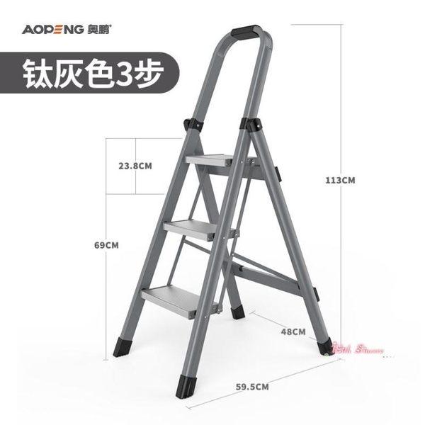 梯子 鋁合金梯子家用摺疊人字梯加厚室內多功能樓梯三步爬梯小扶梯T