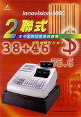 Innovision創群 FT-3000 二聯式全中文列印發票收銀機(A)(含錢櫃)