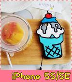 【萌萌噠】iPhone 5 / 5S / SE 櫻桃雪糕冰淇淋保護殼 全包防摔矽膠軟殼 手機殼 手機套 附掛繩