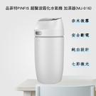 Buy917 【品菲特】PINFIS 超聲波霧化水氧機 加濕器(MJ-016)