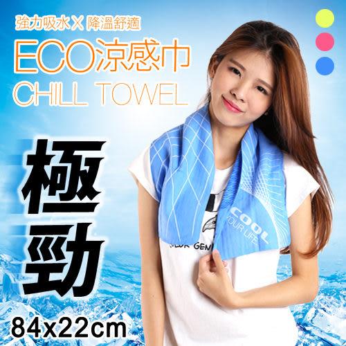 極勁 冰涼巾 涼感巾 強力吸水 84x22 台灣製 GOCOOL