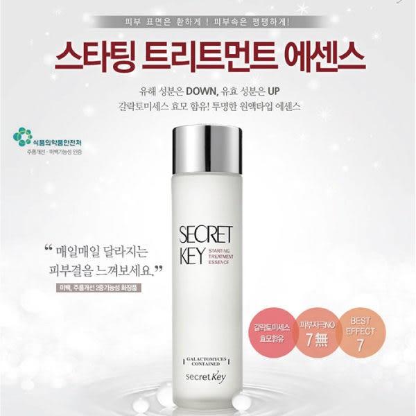 【Miss.Sugar】韓國 Secret Key 肌膚導入酵母精華神仙水(150ml)