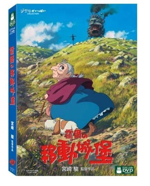 吉卜力動畫限時7折 霍爾的移動城堡 DVD 宮崎駿 (購潮8)