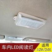 汽車閱讀燈led車內燈汽車面包車貨車駕駛室內燈車頂燈車載照明燈 美芭
