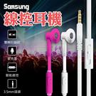 Samsung 彩色 耳機 線控 麥克風...