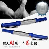 臂力器30公斤男士胸肌健身器材練臂肌家用訓練臂力棒LX新品