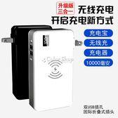 無線行動電源三合一便攜PD快充蘋果三星小米手機通用移動電源充電器