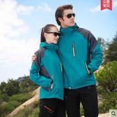 戶外外套防風衣登山服BS14411『時尚玩家』
