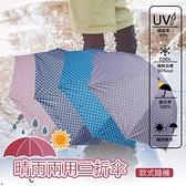 晴雨兩用三折傘 抗UV陽傘 雨傘【33197】