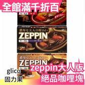 日本固力果 ZEPPIN 零負評夾心咖哩塊 甘口 辛口 中辛  絕品 極美味夢幻咖哩5入組【小福部屋】