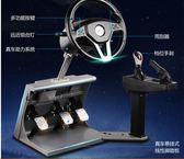練車模擬駕駛器2018學車模擬駕駛方向盤游戲練車神器 JD5825【每日三C】-TW