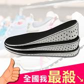 鞋墊 增高墊 腳後跟 內增高 氣墊 透氣 排汗 隱形 可水洗 全墊 增高鞋墊(1雙) 【P292】米菈生活館