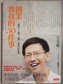 【書寶二手書T8/財經企管_HMI】創業教我的50件事_王文華