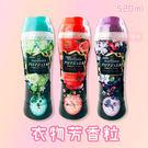 P&G Lenor 寶石衣物芳香粒 52...
