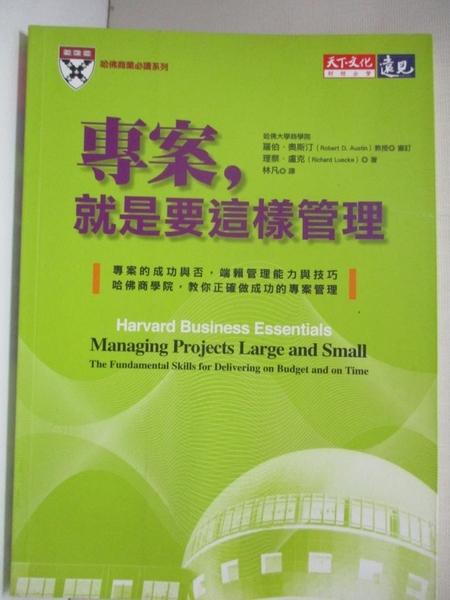 【書寶二手書T6/行銷_IDW】專案,就是要這樣管理_理查.盧艾克 , 林凡