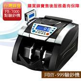 台灣鋒寶精選FB-7000銀行專用點驗鈔機(同HY-999驗鈔機)