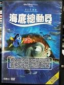挖寶二手片-0B02-165-正版DVD-動畫【海底總動員1】-迪士尼 國英語發音(直購價)海報不漂亮
