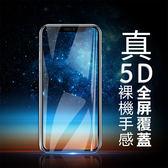 iPhone X 全屏覆蓋 鋼化玻璃貼 5D 曲面 滿版 鋼化膜 玻璃貼 保護貼
