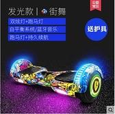 平衡車 palor智能電動兒童平衡車成年雙輪小孩兩輪學生自平行車 風馳