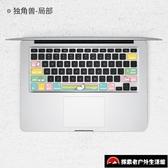 Mac Air鍵盤筆電貼紙蘋果筆記本鍵盤貼MacBook Pro鍵盤貼【探索者戶外生活館】