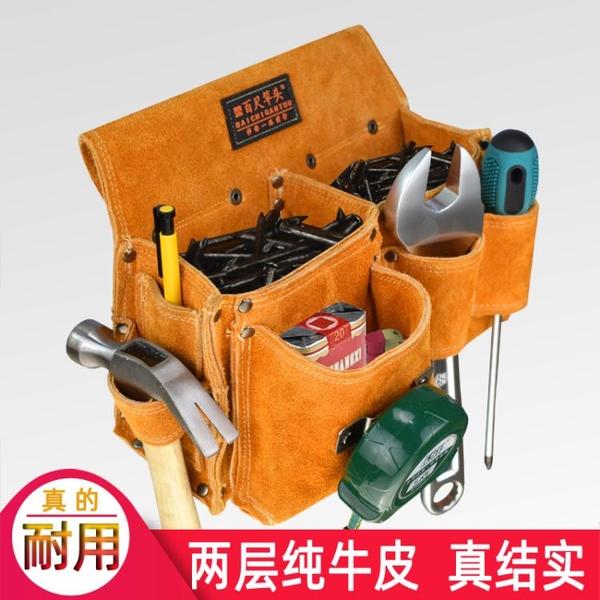 木工釘子腰兜釘兜牛皮木工專用釘包耐磨工具包男工地用多功能腰包 「免運」